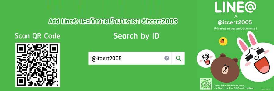 Add Line@ และทักมาหาเรา @itcert2005