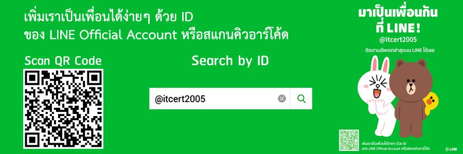 เพิ่มเราเป็นเพื่อนได้ง่ายๆ ด้วย ID ของ LINE Official Account หรือสแกนคิวอาร์โค้ด