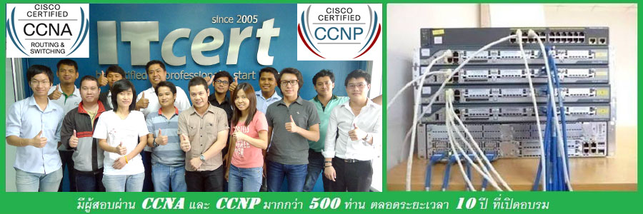 Super Combo Package หลักสูตรอบรม Network