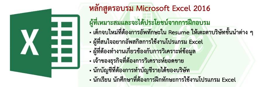 หลักสูตรอบรม Microsoft Excel 2016