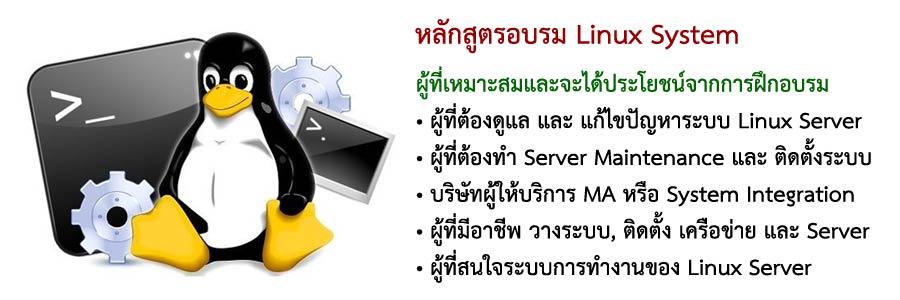 หลักสูตรอบรม Linux System