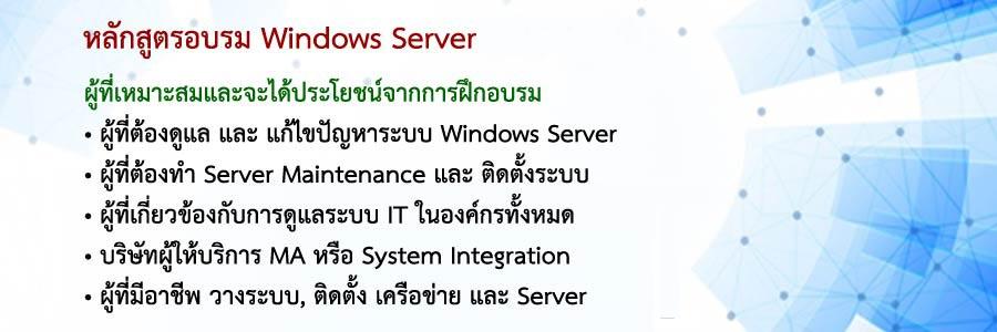หลักสูตรอบรม Windows Server 2016 & 2019